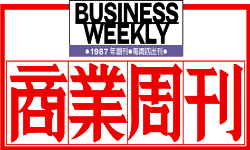 Business Weekly Taiwan news magazine Hanyou chinese language institute1